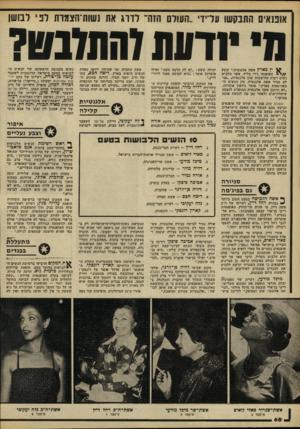 העולם הזה - גליון 2215 - 13 בפברואר 1980 - עמוד 68 | אוננאים התבקשו עדידי..העולם הזה״ לדרג את נשות־הצמות לפי לבושו נדעת להתלבש? ^ ין כארץ אשה אלגנטית,״ קובע / /י האופנאי ג׳רי מליץ, אשר הלביש נשים רבות החושבות שהן