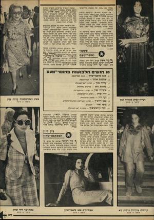 העולם הזה - גליון 2215 - 13 בפברואר 1980 - עמוד 69 | אפילו את ״החן של הלבוש הירושלמי הזרוק.״ את המקום החמישי ברשימת הנשים הלבושות בחוסר טעם תופסת רעיית נשיא המדינה אופירה נכון. ג׳רי מליץ קובע כי היא זוכה בציון
