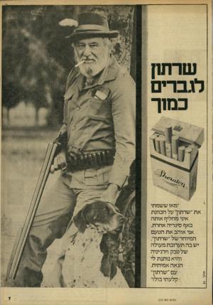 העולם הזה - גליון 2215 - 13 בפברואר 1980 - עמוד 7 | שרתו! לגברים כמ 1ך ״מאז ששמתי את ״שרתוך על הכוונת איני מחליף אותה באף סיגריה אחרת. אני אוהב את הטעם המיוחד של ״שרתוך. יש בה תערובת מעולה של טבק וירג׳יניה והיא