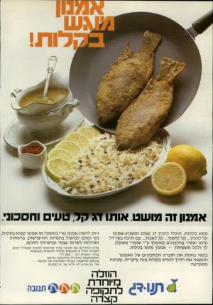 העולם הזה - גליון 2216 - 20 בפברואר 1980 - עמוד 2   אמנון1ה מושט. אותו ד\ קל טעי וחסכוני. ממש בקלות, תוכלי להכין דג טעים ומשביע-אמנון קל להכין ...קל לחסוך ...קל לאכול ...עם הרבה בשר דל שומן ועשיר בחלבונים (מומלץ