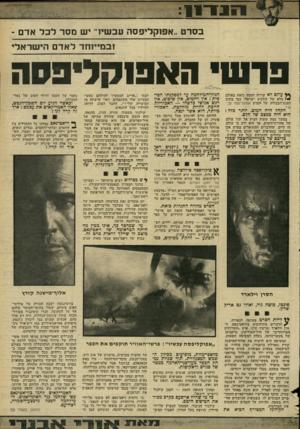העולם הזה - גליון 2216 - 20 בפברואר 1980 - עמוד 27   8דיו8 ^, ו 8ר בסרט ״אפוקליפסה עכשיו־ יש מסר לכל אדם - ו במיי וחד לאדם הישראלי 9ר ש* הא 9ו ק 7י 0 9ה עולם לא שררה דממת כזאת באולם •ז מלא של קולנוע ישראלי כמו