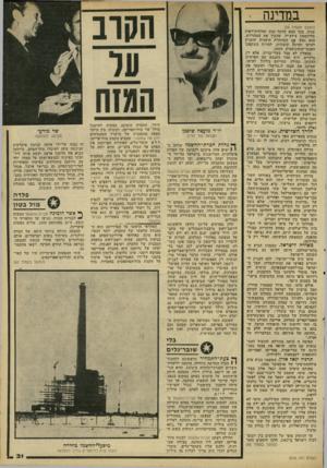 העולם הזה - גליון 2216 - 20 בפברואר 1980 - עמוד 31   במדינה - (המשך מעמוד )29 טניה. בכך מצא שותף נבון ומרחיק־ראות בווינסטון צ׳רצ׳יל, שהבין את המתרחש. הוא נטש את המחתרת הימנית והעניק לטיטו תמיכה קיצונית, למרות