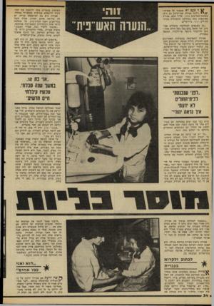 העולם הזה - גליון 2216 - 20 בפברואר 1980 - עמוד 34   ף פעם לא שמעתי על אש״ף,״ / /י גילתה אמירה אבו־קישק בת ה־12 ממחנדדהפליטים עסקר, שליד שכם. אמירה מאושפזת עתה במחלקת ההשתלות בבית- החולים הדסה בירושלים. ״גם