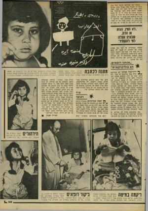 העולם הזה - גליון 2216 - 20 בפברואר 1980 - עמוד 35   בית החולים האוניביי־סיטאי של; הדסה קרי ה הדסה ״עכשיו אני מרגישה הרבה יו תר טוב. מותר לי לאכול הכל, אפילו מלח. הבוקר נתתי 1900 סי־סי שתן וזה טוב מאד, ואפילו