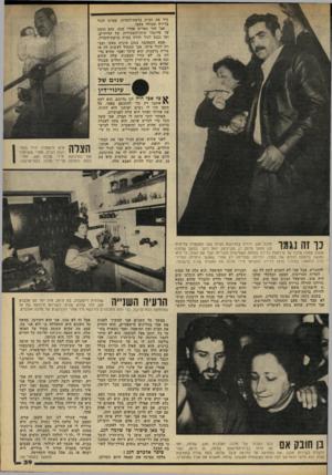 העולם הזה - גליון 2216 - 20 בפברואר 1980 - עמוד 39   כיר את הבית ברמת־השרון. עברנו לגור בדירה שכורה בעכו. אבי חזר מפריס אחרי שנה. הוא חיכה עד שייגמר חוזה־השכירות של הדיירים, ואז נכנס לגור חזרה בבית ברמת־השרון.