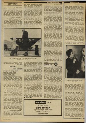 העולם הזה - גליון 2216 - 20 בפברואר 1980 - עמוד 42   האקדחנית 1הקרב על המוח (המשך מעמוד )39 (המשך מעמוד )31 עברנו לגור ברמת־גן, ואחר־כך לרמת- השרון. הייתי צריך לנסוע לאיטליה להביא תבניות בשביל בית־המלאכה. מלכה