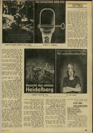 העולם הזה - גליון 2216 - 20 בפברואר 1980 - עמוד 44   ןזלל לז במדינה (המשך מעמוד )42 טרייר שלו, סיקיטו וטגה .״אני באתי לכאן במקריות מכוונת,״ אמר תומרקיו. קודם כל בשביל ייעוץ טכני ואסטטי. חוץ מזה הכלבים שלי נהנים