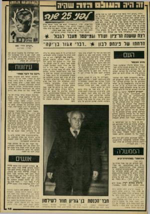 העולם הזה - גליון 2216 - 20 בפברואר 1980 - עמוד 45   1ה היה 31113 חז ה שהיה גיליון ״העולם הזה״ שראה אדר השבוע לפני 25 שנה כדיוק, הביא את אחד הסיפורים המרתקים כהיסטוריה המדינית של מדינת ישראל, תחת הכותרת ״מדוע