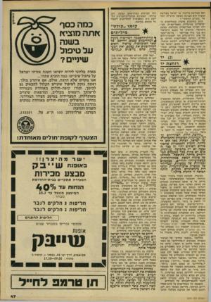 העולם הזה - גליון 2216 - 20 בפברואר 1980 - עמוד 47   ראל בשליטת הליכוד׳,או ישראל בשליטת המערך היא המגינה הטובה והיעילה יותר של ״העולם. החופשי״? היום מתחנכים מרבית המחליטנים ה ישראליים במיכללות האמריקאיות. עש רות