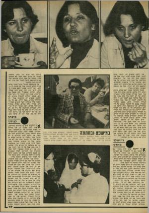 העולם הזה - גליון 2216 - 20 בפברואר 1980 - עמוד 49   טובה אני יודעת שהארץ לא היתה לאשר. הארץ עשתה לאשר עוול. אבל אני סיטואציה חישבת שזה היה פרי של מסויימת, של מצב נפשי מסויים של אנ שים שהוסתו על־ידי מישטרה