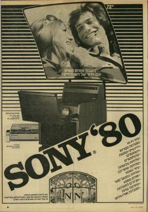 העולם הזה - גליון 2216 - 20 בפברואר 1980 - עמוד 5   מערכת הקדוה-וידאו: מסוהקתה ״ 72 5ק - 7210ק<ו 150א*1¥1/נ<*1/5£ק וידאו ביתי / 0 < 8080£ - 5£א *8£1 בוא לראות ולשמוע הדגמה באולמי התצוגה שלם וני, במגדל