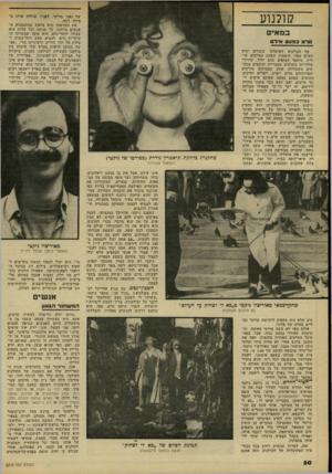 העולם הזה - גליון 2216 - 20 בפברואר 1980 - עמוד 50   קולנוע של נאני מורטי, לפניו, עודדה אותו ב מידה רבה. את השראתו הוא מחפש בהתנהגות ה אנשים ברחוב, כל תנועה וכל עמיה היא עבורו חומר־גלם. הוא טוען שמטרתו ה עיקרית