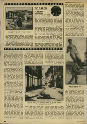 העולם הזה - גליון 2216 - 20 בפברואר 1980 - עמוד 51   בברלין, שהחל השבוע, ובעקבות העניין הרב שעורר סרטו החדש של לוזי, הס כים לדבר ארוכות, עם אחד מעורכי עי תון קולנוע צרפתי, מישל סימן( .אולי משום שסימן, כמוהו, הוא