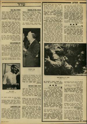 העולם הזה - גליון 2216 - 20 בפברואר 1980 - עמוד 52   (המשך מעמוד ) 27 תוד־כדי־כך התפתחו בקרב האמריקאים רגשות דו־ערכיים כלפי האוייב, שגם הוא נהג באכזריות נוראה, בייחוד כלפי בני־עמו ששיתפו פעולה עם הכובש ה־אמריקאי.