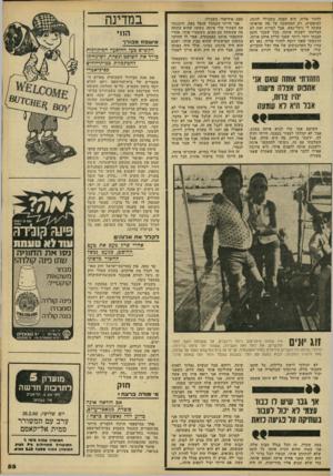 העולם הזה - גליון 2216 - 20 בפברואר 1980 - עמוד 55   לחזור אליה. היא הפכה ב שבילי לזונה. למופקרת. רק המחשבה על מה שראיתי עשתה לי גועל־נפש. אבל למרות זאת לא הצלחתי לשכוח אותה. ככל שעבר הזמן הבנתי יותר ויותר שאני