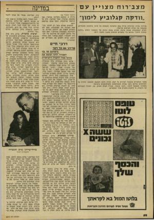 העולם הזה - גליון 2216 - 20 בפברואר 1980 - עמוד 58   מצב־רודו מצוייןעם ״וודקה קגלוביץ לימון״ אוויר ה עליזה ומיו חדת שררה בעת ההקרנה השנתית של סרטי פרסומת מובחרים, מטעמה של חברת הפרסום אריאלי. חברת המשקאות שטוק