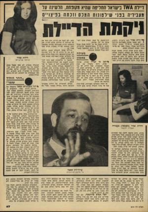 העולם הזה - גליון 2216 - 20 בפברואר 1980 - עמוד 67 | לכן פנתה לעורך-הדין הצעיר יורם שפטל וביקשה את עזרתו. אז החלה המערכה האמיתית. … לדברי עורו־הדין יורם שפטל הודו 14 עובדים בחברה בכך שהשיגו פטור ממס־נסיעות בטענות