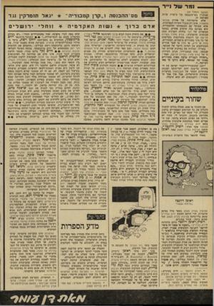 העולם הזה - גליון 2216 - 20 בפברואר 1980 - עמוד 70   _ נמר של נייר (המשך מעמוד )69 שמקורן בפי־הטבעת של כישרון שירה מפוקפק זה. אלא, שיומרותיו של אהרון שבתאי המשורר, אינן רק בגבול השירה הנפיחתית, אלא שביחד עם