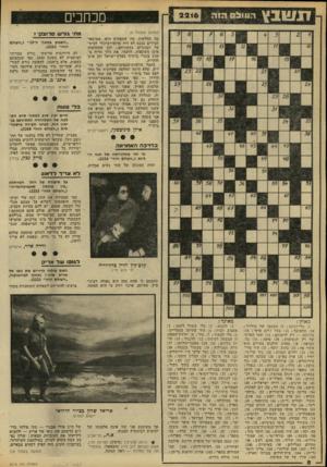 העולם הזה - גליון 2216 - 20 בפברואר 1980 - עמוד 8   חנעובץ ר.וווו! 0ר.ו ה מכחכים 2 2 1 6 (המשך מעמוד ) 6 בדרכה האחרונה מי ומי נהלווייתה של חנה רו- בינא (״העולם הזה 2214 תחת מחי גור ש מרואה>, טה החלטות. מה שמפתיע