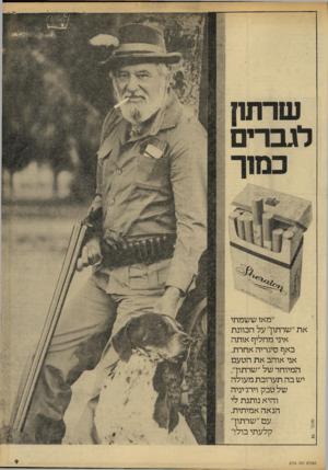העולם הזה - גליון 2216 - 20 בפברואר 1980 - עמוד 9   שרתח לגברים ״מאז ששמתי את ״שרתוך על הכוונת   איני מחליף אותה באף סיגריה אחרת. אני אוהב את הטעם יי. המיוחד של ״שרתוך  . יש בה תערובת מעולה ; : של טבק וירג׳יניה