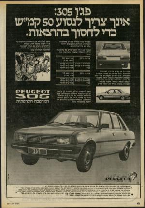 העולם הזה - גליון 2217 - 27 בפברואר 1980 - עמוד 12 | פגץ 305 אינך צריך לנסוע 50 קמ״ש בדי לחסוך בהוצאות. מכונית אשר עומדת לא רק כדרישות הבטיחות, הנוחות, הביצועים והיופי — אלא גם בדרישות הכיס. בפיג׳ו 305 אתה חוסך