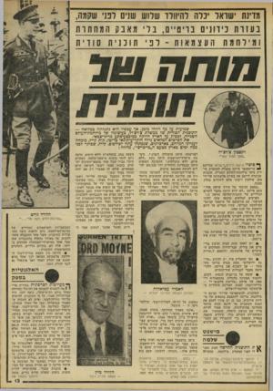 העולם הזה - גליון 2217 - 27 בפברואר 1980 - עמוד 13 | מזינת ישראל יכלה להיוולד שלוש שנים לפני שקמה, בעזותנ: יווני ם ב וי נ ו ״ ס, נ :לי מאבקהמח תו ת ומ יןותמ וז העצמאות ־ דנית 1נני 11סודית *117111 שמועות על כך