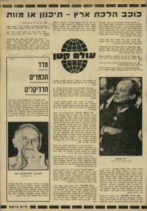 העולם הזה - גליון 2217 - 27 בפברואר 1980 - עמוד 15 | כו כ ב הלפת ארץ רק לעתים רתוקות מתעלים עיתונים מעל למשברים המיידיים, פנימיים או בינלאומיים. בשבוע תאחרון חרג השבועון הבריטי, סאנדיי טיימס, מהשערה. במאמר ראשי