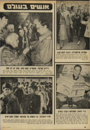 העולם הזה - גליון 2217 - 27 בפברואר 1980 - עמוד 18 | ) 11*11111בשלס הנסיכה ארנסנווה: וכבת להונג־קעג מיזרח ומערב נועדו יחד בפנים מחייכות, כשהנסיכה אלכסנדרה (הדמות המערבית היחידה בתמונה למעלה) באה לטאי־או, אי ליד