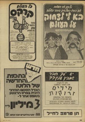 העולם הזה - גליון 2217 - 27 בפברואר 1980 - עמוד 20 | קתגו גי 71א1מי וו1ק טונהטחס משרדי ההפצה הראשיים: ת׳יא הדרן, טל 248844 . חיפה״גרבר״, טל 84777 . ירושלים קלעים, טל.234061 : במה[7י הקרנבל: בחירת משפחת מחודון 80