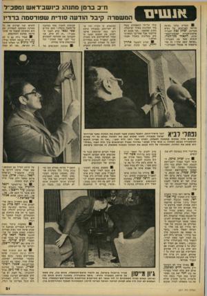 העולם הזה - גליון 2217 - 27 בפברואר 1980 - עמוד 21 | 4111*1־11 91׳ תקרית בלתי נעימה אירעה בפגישתם של נשיא המדינה, יצחק נכון ושגריר ארצות־הברית לאומות־המאו־חמת, דונאלד מק־הנרי. הנשיא שאל את השגריר : ״מאיפה השם