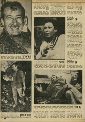 העולם הזה - גליון 2217 - 27 בפברואר 1980 - עמוד 23 | כשנבחר יצחק רבין כראש- הממשלה, הוא קרא את סודן לכהן כמזכירו הצבאי. אחרי ספקות רבים הוא המשיך למלא את אותו תפקיד גם ליד ראש־הממשלה מנחם בגין. ״אם הייתי מפספס את