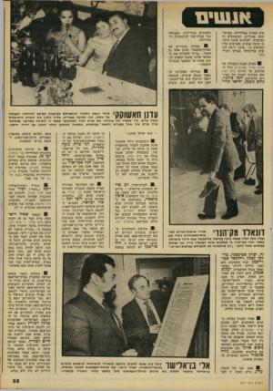 העולם הזה - גליון 2217 - 27 בפברואר 1980 - עמוד 25 | אנשים סית וצפייה בטלוויזיה, בסרטי־מתה אנגליים, המשמשים לו כהרפייה. לקולנוע איננו הולך, כי הרבה אנשים מצביעים עליו ומציצים בו .״אינני רוצה לעשות פוליטיקה באולם