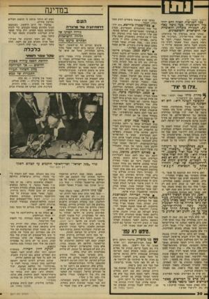 העולם הזה - גליון 2217 - 27 בפברואר 1980 - עמוד 30 | במדינה (המשך מעמוד )29 ככל הפגישות האלה לחם ילין־ מור ללא־פשרה כעד גישה טאו־זגת, המכירה כזכויות הלאומיות של הישראלים והפלסטינים. זכורני שיחה בטרקלין של