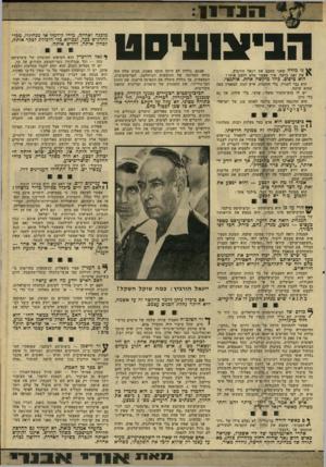 העולם הזה - גליון 2217 - 27 בפברואר 1980 - עמוד 33 | י ־גי ־ז ד!! הביצועיסט ני מודה שאני מחבב את ייגאל הורביץ. אץ זאת בושה. איך אפשר שלא לחבב אותו? הוא טיפוס. כולו מיקשה אחת. אותנטי. הוא גבר לעניין. בלי חוכמות.
