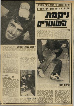 העולם הזה - גליון 2217 - 27 בפברואר 1980 - עמוד 39 | הצעיר התלונן כי 1תונה ביו־״ שוטרים, 1א 1הי נו 1אותו שו ט ריו 1א ח רי ם לושה שוטרים לבושי אזרחית פרצו לדירה שברחוב שבטי ישראל ,15 בשכונת מוסררה בירושלים. הם הס
