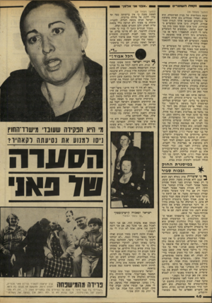 העולם הזה - גליון 2217 - 27 בפברואר 1980 - עמוד 40 | נקמת השוטרים ״ אבוי אוי אלמן ״ (המשך מעמוד )39 קומה השלישית של בניין המישטרה. הוא נפצע, ואחרי שהחלים נתן עדות מזעזעת על הגורמים שהביאו אותו לנסיון ההתאבדות.