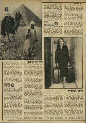 העולם הזה - גליון 2217 - 27 בפברואר 1980 - עמוד 41 | ^ שהם היו בשילטון״ ,מגיעה פאני אשכנזי ,״לגמרי במיקרה״ ,כדבריה׳ למישרדי בית״ר במצודת־זאב. היא היתד. אז אוהדת מושבעת של תנועת- העבודה ואביה, יהודה, פועל