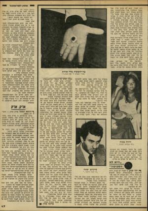 העולם הזה - גליון 2217 - 27 בפברואר 1980 - עמוד 47 | מחוץ די 3רוט!קוד רית לאורי. והוא לא השיב עליו. אבל כאשר השתחרר אורי מבית־הסוהר, כמה חודשים מאוחר יותר, נשבע לנקום וקרא לה בשמות גנאי. פעם אחת, כאשר טיילה אורית