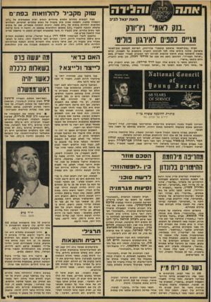 העולם הזה - גליון 2217 - 27 בפברואר 1980 - עמוד 49 | שוק מ ק בי ללה לוו או ת בפת־־מ מאת יגאל לביב ,,בנק לאומי״ ]*רווק מג״ס נספים דאיוגוו טרים׳ חברת ״בנק-לאומי טראסט קומפני״ בניו־יורק, השייכת לקבוצת בנק״לאומי