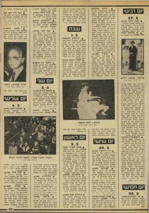 העולם הזה - גליון 2217 - 27 בפברואר 1980 - עמוד 53 | 1רביעי 27 . 2 • מגזין לנוער (.)6.32 דיון בנושא המעניין ערבים ויהודים גם יחד: נישואין בגיל צעיר. בדיון יופיעו מחנכים, הורים ותלמידים, שיביעו דעות בעד ונגד