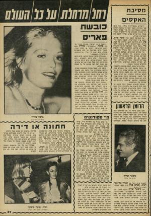העולם הזה - גליון 2217 - 27 בפברואר 1980 - עמוד 59 | מ 7ו>בת האק סי ם ירושלים מתעוררת י אולי. בכל אופן אני מוכרחה לספר לכם על מסיבה שהיא באמת יוצאת־דופן, מה עוד שבזמן האחרון החורף השתלט על חיי־החברה בארץ בכלל