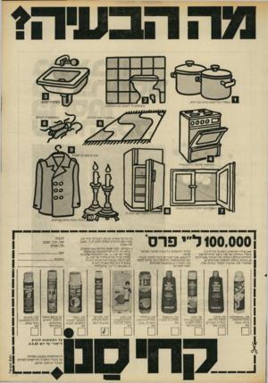 העולם הזה - גליון 2217 - 27 בפברואר 1980 - עמוד 61 | כשהמקקים חוגגים. כשהשטיח ספוג בלכלוך. א ם יש כתם על המעיל כשהתנור מלוכלך בשומן ופיח. כשאת רוצה חלונות שקופים באמת. כשהריחות במקרר מפריעים לך. הכסף אינם