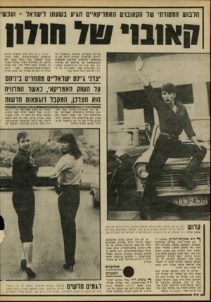 העולם הזה - גליון 2217 - 27 בפברואר 1980 - עמוד 66 | אל-חוף באמריקה הגדולה. מישפחות של יורדים ישראליים, התחילו לייצר את ה־מיכנסיים, החולצות, החליפות והחצאיות המשתפשפות אך אף־פעם לא נקרעות. תוך כמה שנים היו