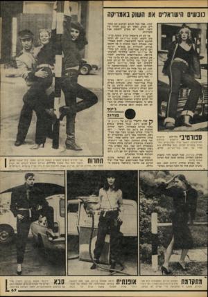העולם הזה - גליון 2217 - 27 בפברואר 1980 - עמוד 67 | מנ שים הישראלים את שבת, אבל בכל הנוגע לביזנ׳ס הם מתחרים קשים. האחד לא נכנם לחדרו של השני, והשני לא מפרגן לראשון אצל הקניינים. אך לא רק מישפחת קדוש עוסקת בג׳יג״