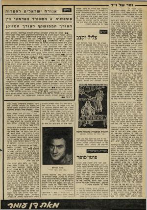 העולם הזה - גליון 2217 - 27 בפברואר 1980 - עמוד 70 | --נמר של 1״ ר(המשך מעמוד )69 קינן את כאב דורו, ומיתוס האבדון של חבריו בכותרת הספר. מתחת לפרחים הוא אנתולוגיה מרגשת, האוצרת בתוכה מיבחר של קטעי כאב הדור, בעטו