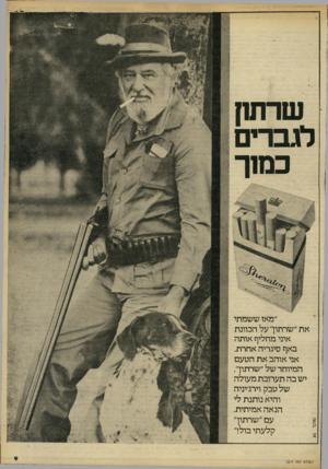 העולם הזה - גליון 2217 - 27 בפברואר 1980 - עמוד 9 | שרוחן לגברים כמוך מזקד 55 ״מאז ששמתי את״שרתון״על הכוונת איני מחליף אותה באף סיגריה אחרת. אני אוהב את הטעם המיוחד של ״שרתוך. יש בה תערובת מעולה של טבק וירג׳יניה