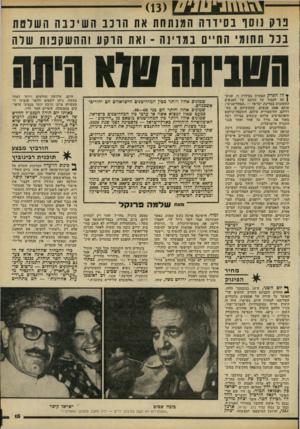 העולם הזה - גליון 2218 - 5 במרץ 1980 - עמוד 15 | ף* כינוס הוועדה המרכזת הוחלט על שביתת־ימחאה ליום אחד, ביום השלישי שבשבוע שלאחר מכן, ואירגונה הוטל על ממלא־מקום המזכ״׳ל, ישראל קיסר. … עורבי העיתונים הגדולים —