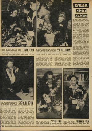העולם הזה - גליון 2218 - 5 במרץ 1980 - עמוד 23 | תראו, תראו מה קורה פה. החבר־כנסת הזה, יוסי שריד, עומד ומוכר לנו גבינה צהובה! … ״ אורה נמיר חייכה והורידה את הקופסות המבוקשות מהמדפים והעבירה אותן לחבר- הכנסת