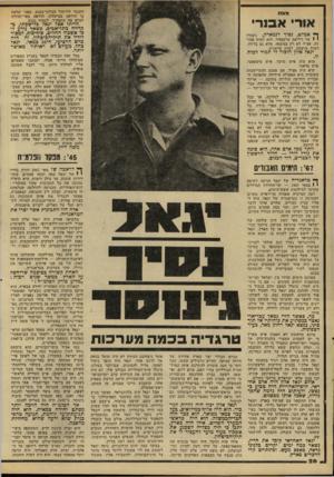העולם הזה - גליון 2218 - 5 במרץ 1980 - עמוד 26 | מה היה עושה אדם רגיל במקומו של יגאל אלון? … אולם יגאל אלון היה אדם אחראי. … העם זעק לגיבור. יגאל אלון יכול היה להיות הגיבור.