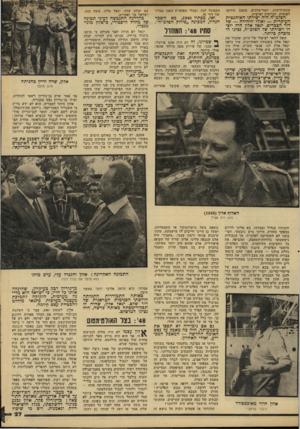 העולם הזה - גליון 2218 - 5 במרץ 1980 - עמוד 27 | יגאל אלון היה יוצרו ויצירתו של הפלמ״ח, נציגו המובהק ביותר. קשה לתאר לציבור של היום, שהכיר את יגאל אלון בשנותיו האחרונות, איך נראה יגאל אלון לנו, אנשי תש״ח. …
